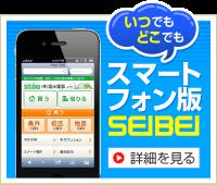 いつでもどこでもスマートフォン版SEIBEI