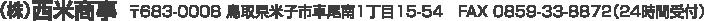 (株)西米商事 〒683-0008 鳥取県米子市車尾南1丁目15-54 FAX 0859-33-8872(24時間受付)